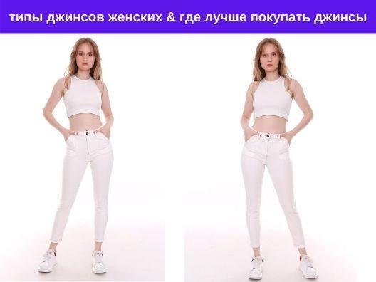 типы джинсов женских & где лучше покупать джинсы