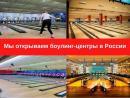 Мы открываем боулинг-центры в России